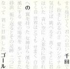 【中古】 千回のゴール feat.田中雅之(DVD付) /TENGUY,田中雅之 【中古】afb