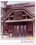 TVシリーズ花咲くいろはBlu-ray'喜翆荘の想い出'BOX(Blu-ray Disc)