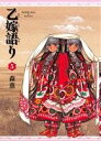 【中古】 乙嫁語り(5) ビームC/森薫(著者) 【中古】afb