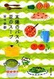 【中古】 太陽のパスタ、豆のスープ 集英社文庫/宮下奈都【著】 【中古】afb
