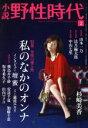 ブックオフオンライン楽天市場店で買える「【中古】 小説 野性時代(111 KADOKAWA文芸MOOK/角川書店編集部(編者 【中古】afb」の画像です。価格は110円になります。