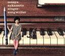 【中古】 シンガーソングライター(初回限定盤)(DVD付) /坂本真綾 【中古】afb