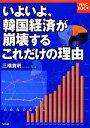 【中古】 いよいよ、韓国経済が崩壊するこれだけの理由 WAC BOOK/三橋貴明【著】 【中古】afb