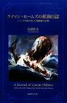 【中古】 ライマン・ホームズの航海日誌 ジョン万次郎を救った捕鯨船の記録 /川澄哲夫【訳・註】 【中古】afb
