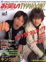ブックオフオンライン楽天市場店で買える「【中古】 お笑いTYPHOON!JAPAN(Vol.4 エンターブレインムック/エンターブレイン(編者 【中古】afb」の画像です。価格は110円になります。