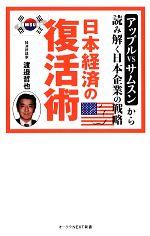 【中古】 日本経済の復活術 アップルVSサムスンから読み解く日本企業の戦略 オークラNEXT新書/渡邉哲也【著】 【中古】afb