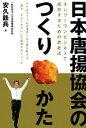 ブックオフオンライン楽天市場店で買える「【中古】 日本唐揚協会のつくりかた オンリーワンビジネスで成功するための思考法 /安久鉄兵【著】 【中古】afb」の画像です。価格は498円になります。