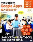 【中古】 小さな会社のGoogle Apps導入・設定ガイド /サテライトオフィス【著】 【中古】afb