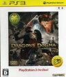 【中古】 ドラゴンズドグマ PlayStation3 the Best /PS3 【中古】afb