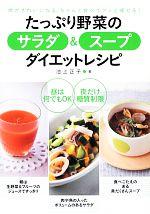 【中古】 たっぷり野菜のサラダ&スープ ダイエットレシピ 体がきれいになる、ちゃんと食べてグンと痩せる! /池上正子【著】 【中古】afb
