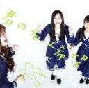 【中古】 君の名は希望(DVD付C) /乃木坂46 【中古】afb