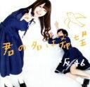 【中古】 君の名は希望(DVD付A) /乃木坂46 【中古】afb