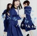 【中古】 君の名は希望(DVD付B) /乃木坂46 【中古】afb