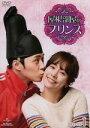 【中古】 屋根部屋のプリンス DVD−SET1 /パク・ユチ...