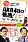 【中古】 AKB48の戦略! 秋元康の仕事術 オフレコ!BOOKS/田原総一朗【責任編集】,秋元康【ゲスト】 【中古】afb