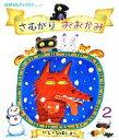 【中古】 さむがりおおかみ おはなしチャイルドNo.455/