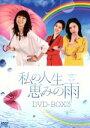【中古】 私の人生、恵みの雨 DVD−BOX3 /シム・ヒョンタク,イ・ダヒ,リュ・サンウク 【中古】afb