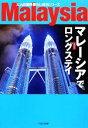 【中古】 マレーシアでロングステイ 最新版 大人の海外暮らし国別シリーズ/永田聡子……
