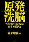【中古】 原発洗脳 アメリカに支配される日本の原子力 /苫米地英人【著】 【中古】afb