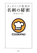 【中古】 クックパッド社員の名刺の秘密 /横川潤【著】 【中古】afb