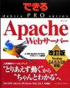 【中古】 できるPRO Apache Webサーバー 改訂版 Version 2.4/2.2/2.0対応 できるPROシリーズ/辻秀典,渡辺高志,鈴木幸敏,できる 【中古】afb