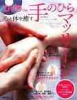 【中古】 DVDつき心と体を癒す手のひらマッサージ /池田明子【著】 【中古】afb