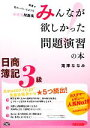 【中古】 みんなが欲しかった問題演習の本 日商簿記3級 /滝...