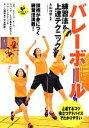 【中古】 バレーボール 練習法&上達テクニック LEVEL UP BOOK/大山加奈【監修】 【中古】afb