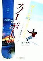 【中古】 グーンとうまくなるスノーボード レッスン&道内ゲレンデガイド /金子哲也(著者) 【中古】afb