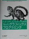 【中古】 Perl/GNUソフトウェアによるWebグラフィックスプログラミング /ショーン・P.ウォレス(著者),田中幸(訳者) 【中古】afb