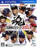 【中古】 プロ野球スピリッツ2013 /PSVITA 【中古】afb
