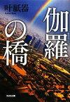 【中古】 伽羅の橋 光文社文庫/叶紙器【著】 【中古】afb