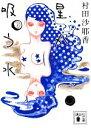 【中古】 星が吸う水 講談社文庫/村田沙耶香【著】 【中古】afb