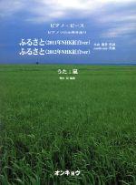 【中古】 ピアノピース ピアノソロ&弾き語り ふるさと(2011年NHK紅白ver) /奥山清(編者) 【中古】afb