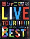 【中古】 KANJANI∞ LIVE TOUR!!8EST〜みんなの想いはどうなんだい?僕らの想いは無限大!!〜(Blu−ray Disc) /関ジャニ∞ 【中古】afb