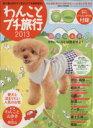ブックオフオンライン楽天市場店で買える「【中古】 わんことプチ旅行(2013 GEIBUN MOOKs872/趣味・就職ガイド・資格(その他 【中古】afb」の画像です。価格は108円になります。