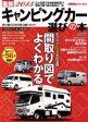 【中古】 最新2013キャンピングカー選びの本 CAR TOP MOOK/趣味・就職ガイド・資格(その他) 【中古】afb