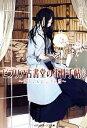 【中古】 ビブリア古書堂の事件手帖(4) 栞子さんと二つの顔 メディア...