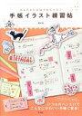 ブックオフオンライン楽天市場店で買える「【中古】 手帳イラスト練習帖 かんたんにまねできちゃう! /Meriko【著】 【中古】afb」の画像です。価格は108円になります。