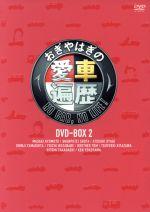 趣味・実用・教養, その他  NO CARNO LIFE DVDBOX 2 ,,,,,,,BroT afb