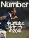 【中古】 Number PLUS Sports Graphic 完全保存版(MARCH) 中山雅史と日本サッカーの20年 /文藝春秋(編者) 【中古】afb
