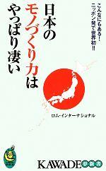 【中古】 日本のモノづくり力はやっぱり凄い こんなにもある!ニッポン発で世界初!! KAWADE夢新書/ロム・インターナショナル【著】 【中古】afb