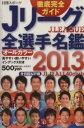 【中古】 2013Jリーグ全選手名鑑 /日刊スポーツ出版社 【中古】afb