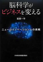 【中古】脳科学がビジネスを変えるニューロイノベーションへの挑戦/萩原一平【著】【中古】afb