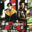 【中古】 映画 探偵はBARにいる2 オリジナル・サウンドトラック /池頼広(音楽),鈴木慶一とムーンライダーズ 【中古】afb