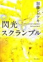 【中古】 閃光スクランブル /加藤シゲアキ【著】 【中古】afb