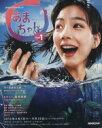 【中古】 連続テレビ小説 あまちゃん(Part1) NHKドラマ・ガイド/NHK出版(編者),宮藤官