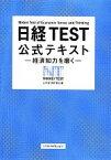 【中古】 日経TEST公式テキスト 経済知力を磨く /日本経済新聞社【編】 【中古】afb