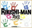 【中古】 下を向いて帰ろう/RIKISHI−MAN(初回限定盤B)(DVD付) /風男塾 【中古】afb