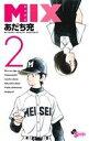 【中古】 MIX(2) ゲッサン少年サンデーC/あだち充(著者) 【中古】afb